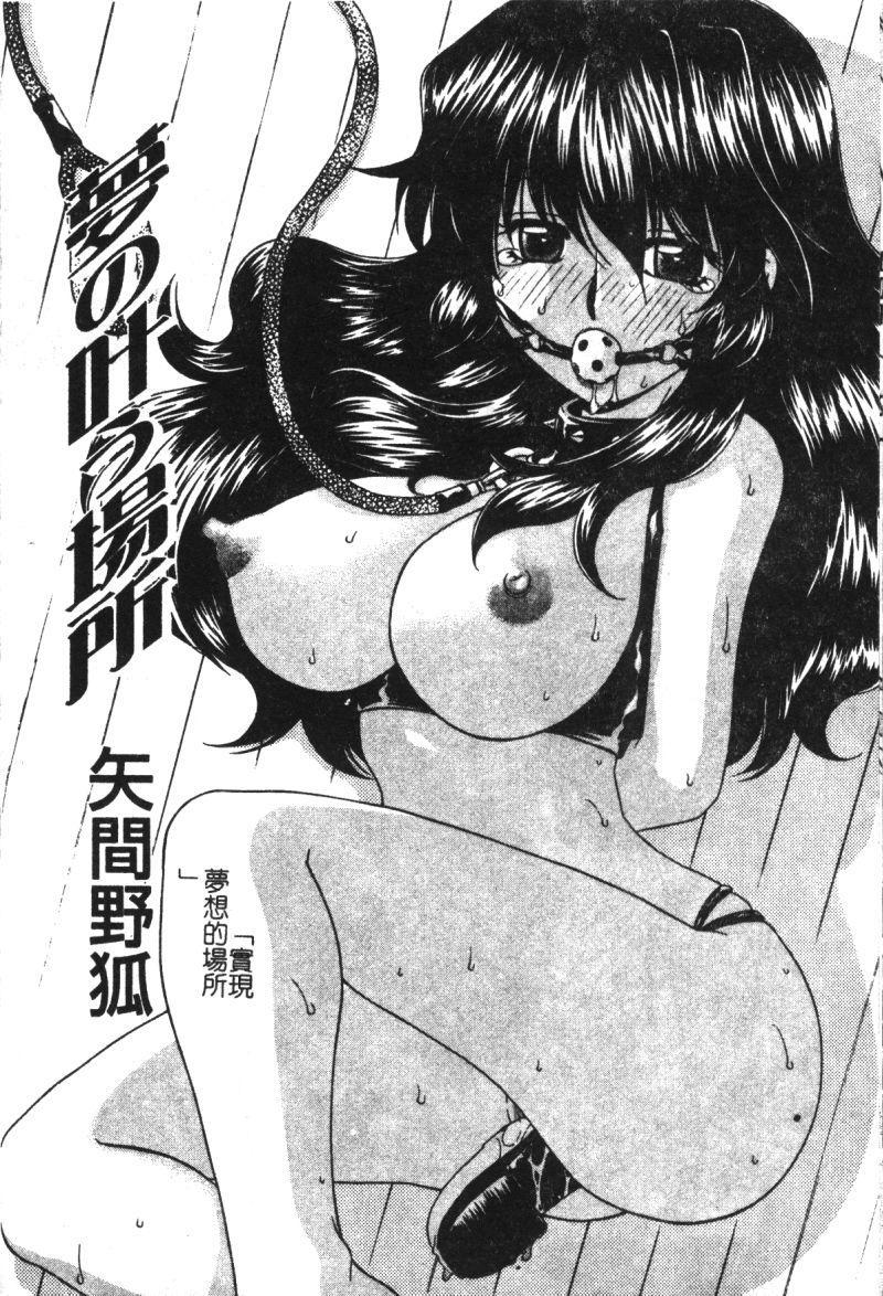 Ryoujoku Gakkou Vol. 21 Onna Kyoushi Nikubenki 50