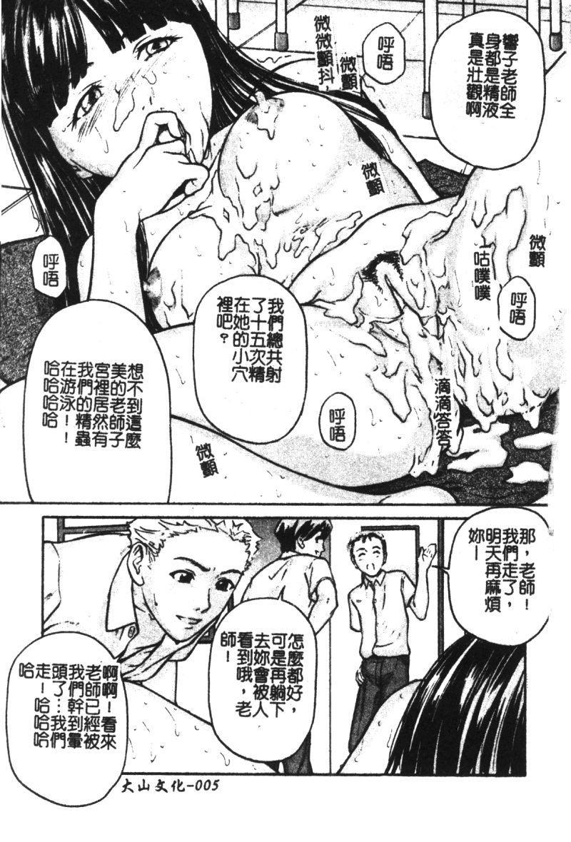 Ryoujoku Gakkou Vol. 21 Onna Kyoushi Nikubenki 5