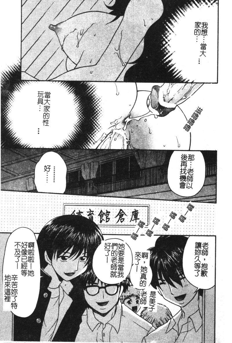 Ryoujoku Gakkou Vol. 21 Onna Kyoushi Nikubenki 63