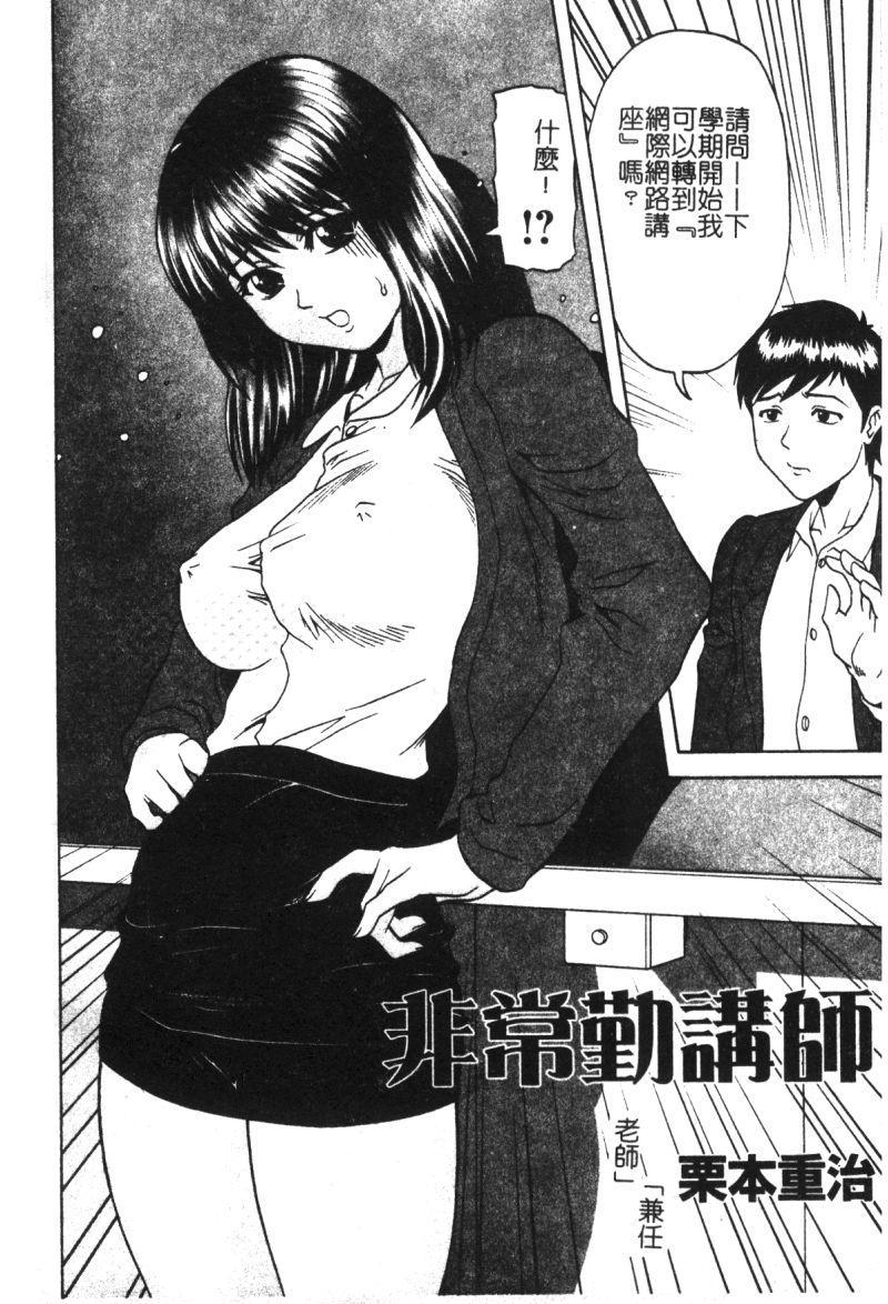 Ryoujoku Gakkou Vol. 21 Onna Kyoushi Nikubenki 66