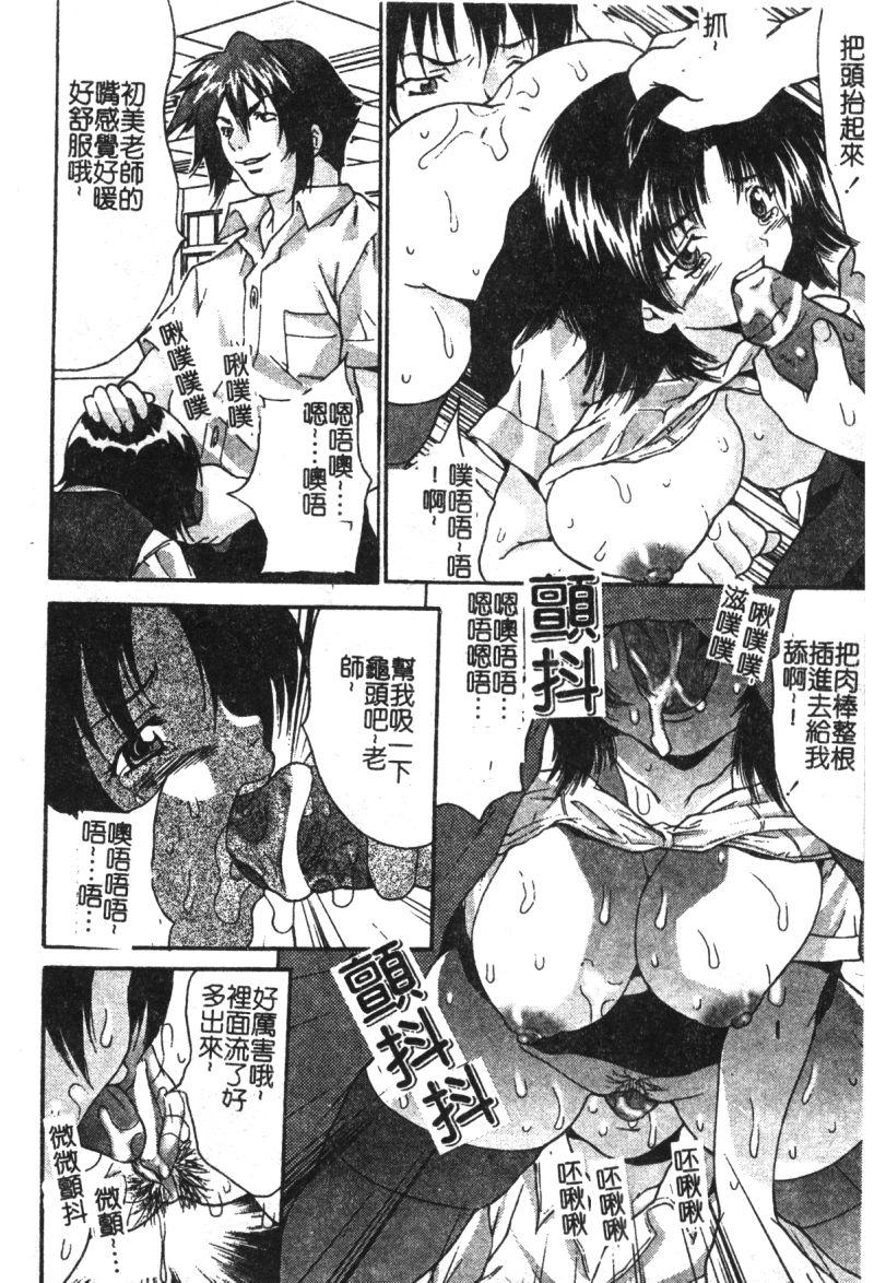Ryoujoku Gakkou Vol. 21 Onna Kyoushi Nikubenki 84