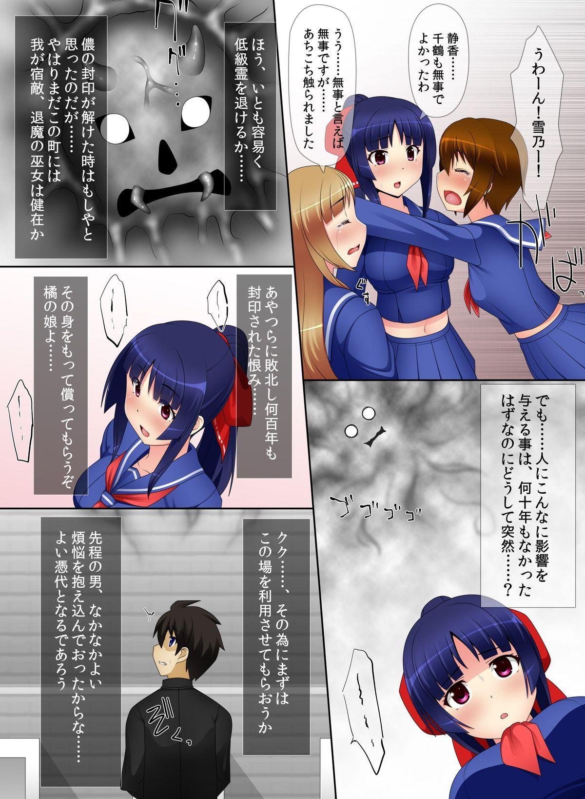 Akuochi! Ryoujoku no Miko 6