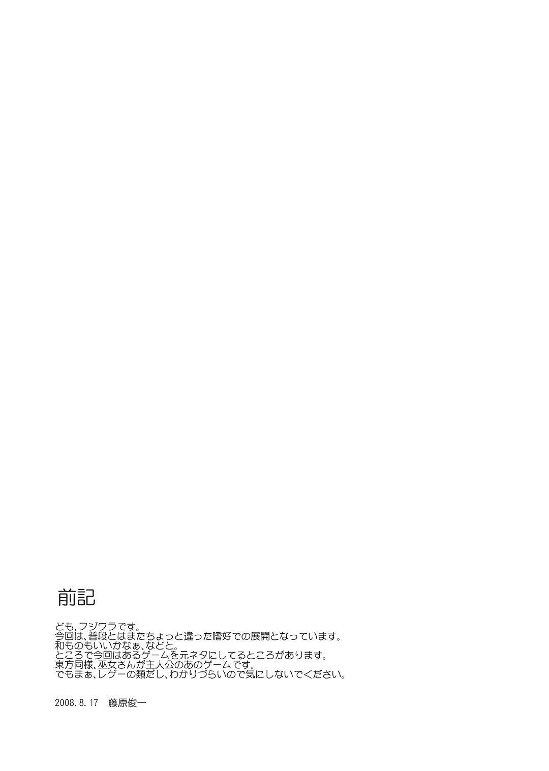 Touhou Ukiyo Emaki Shameimaru Aya 2