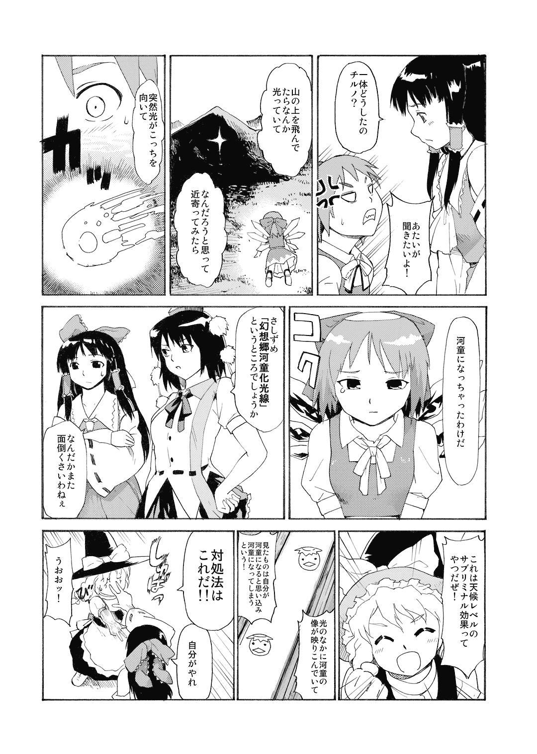 Touhou Ukiyo Emaki Shameimaru Aya 5
