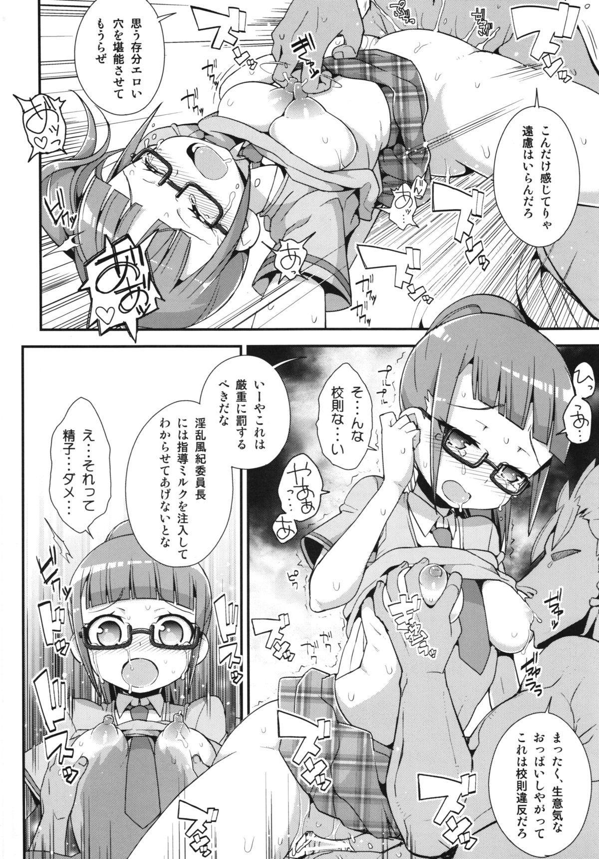 Kashikomax! Ni! + Paper 13