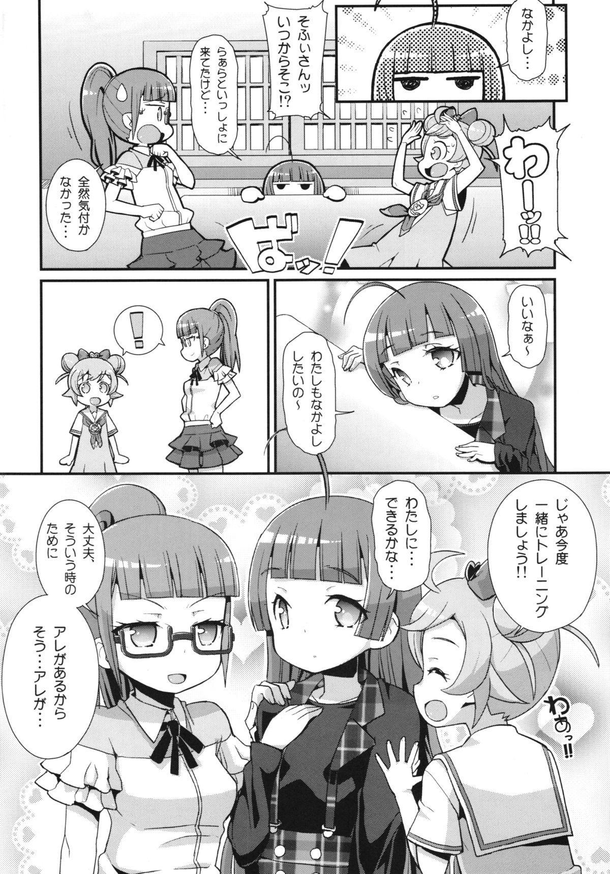 Kashikomax! Ni! + Paper 21