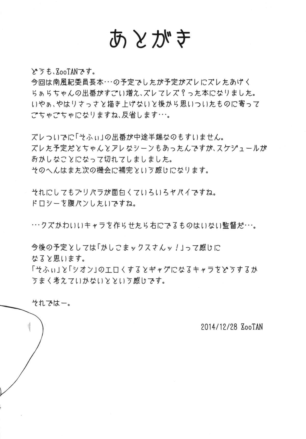 Kashikomax! Ni! + Paper 23