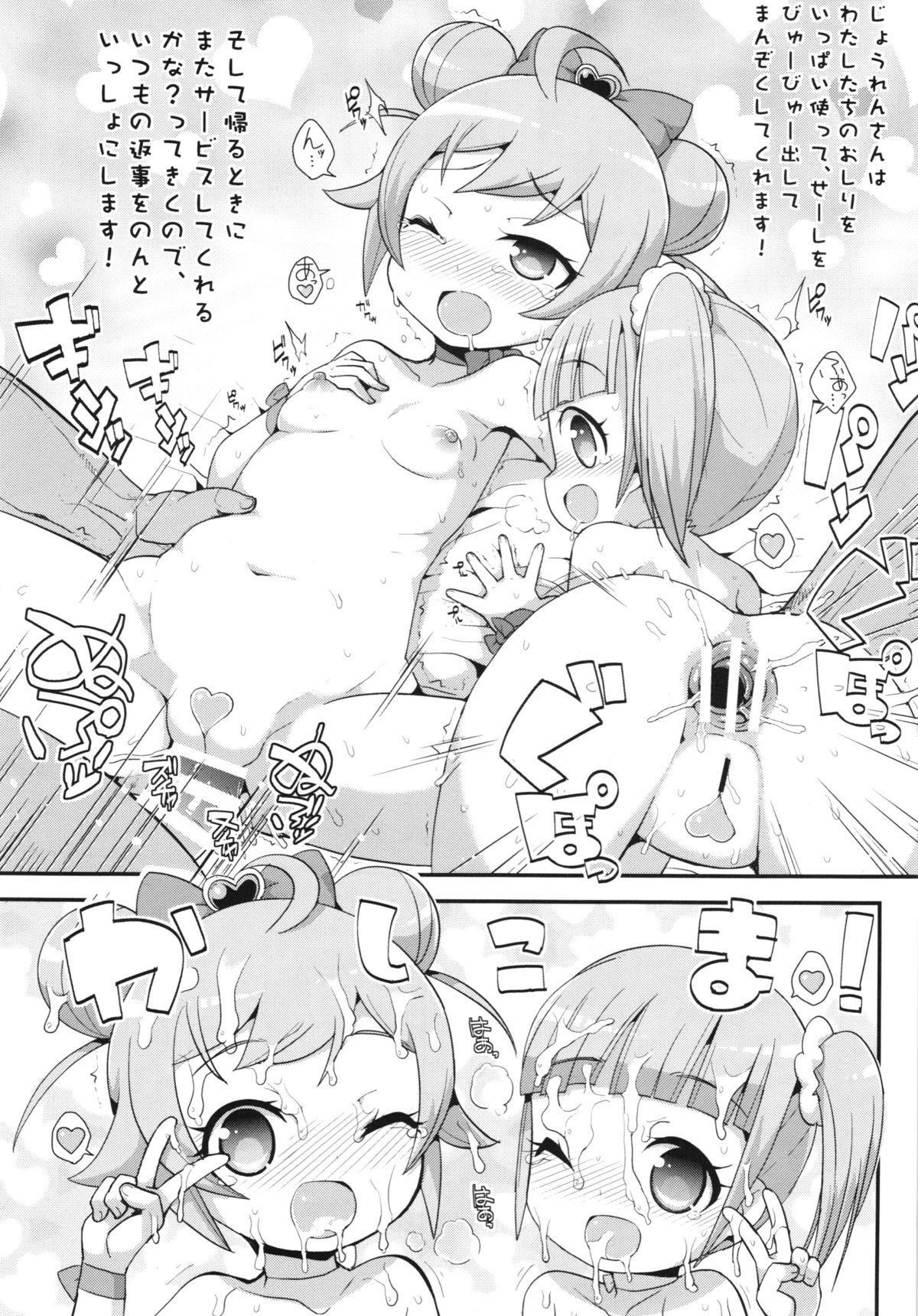 Kashikomax! Ni! + Paper 26