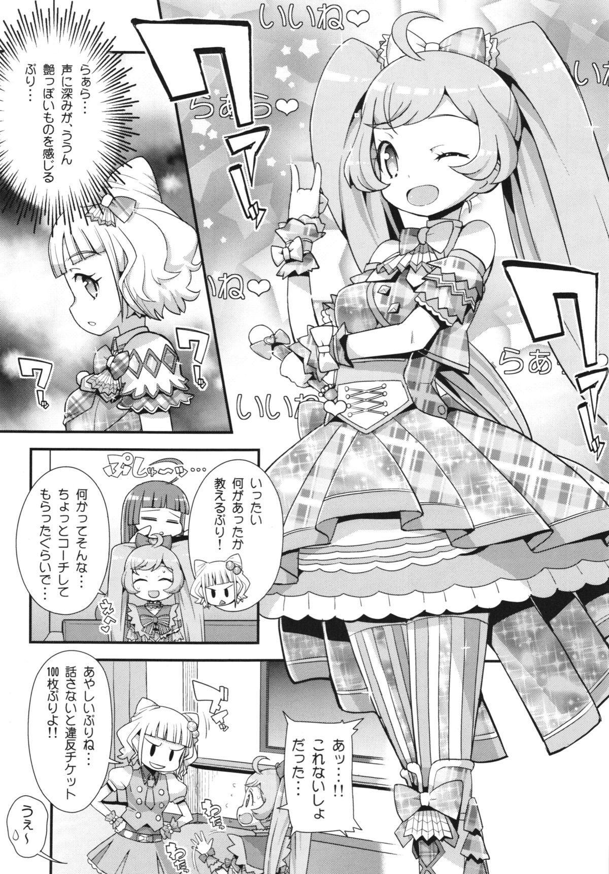 Kashikomax! Ni! + Paper 2