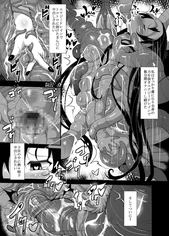 Marunomi & Energy Drain de Shiborikasu ni Shitekudasai! Mou... Kobiru shika Nai! 18