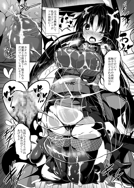 Marunomi & Energy Drain de Shiborikasu ni Shitekudasai! Mou... Kobiru shika Nai! 28
