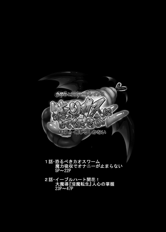 Marunomi & Energy Drain de Shiborikasu ni Shitekudasai! Mou... Kobiru shika Nai! 3