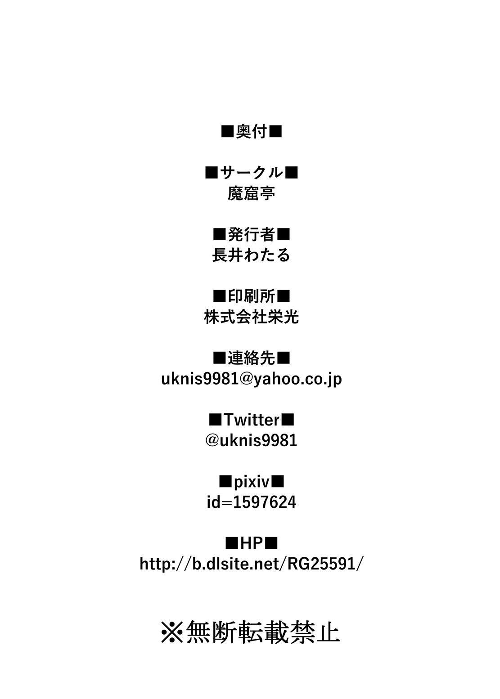 Marunomi & Energy Drain de Shiborikasu ni Shitekudasai! Mou... Kobiru shika Nai! 47