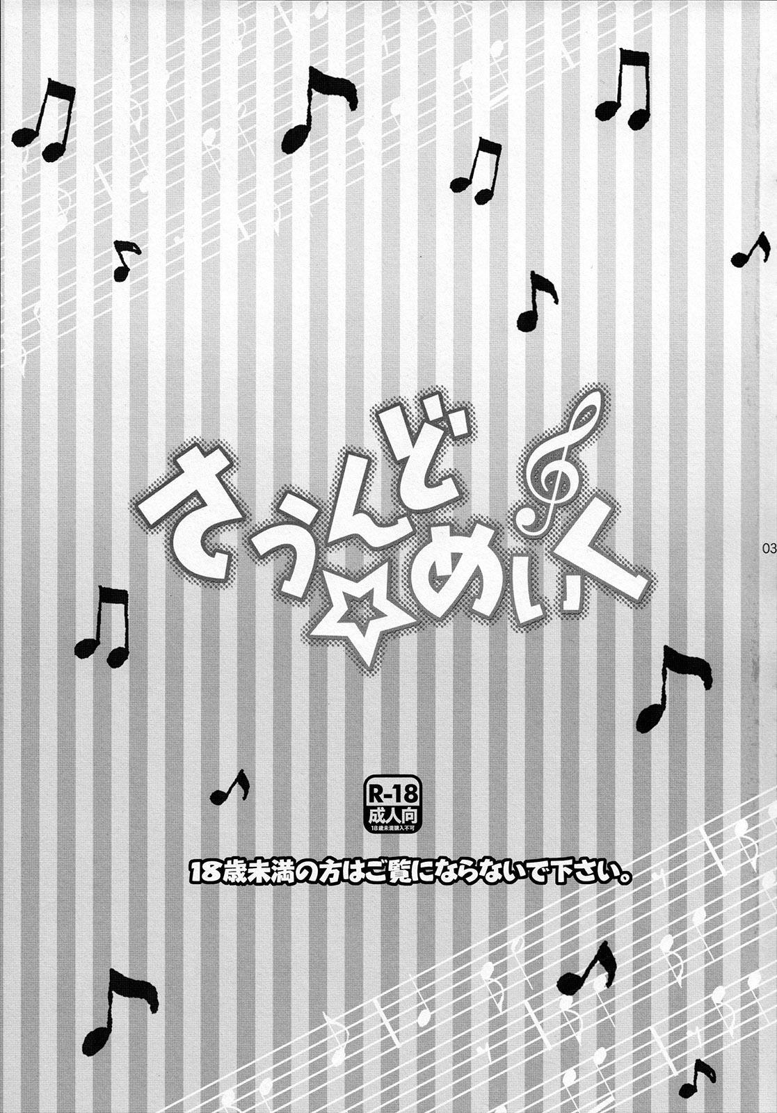 Sound Make 2