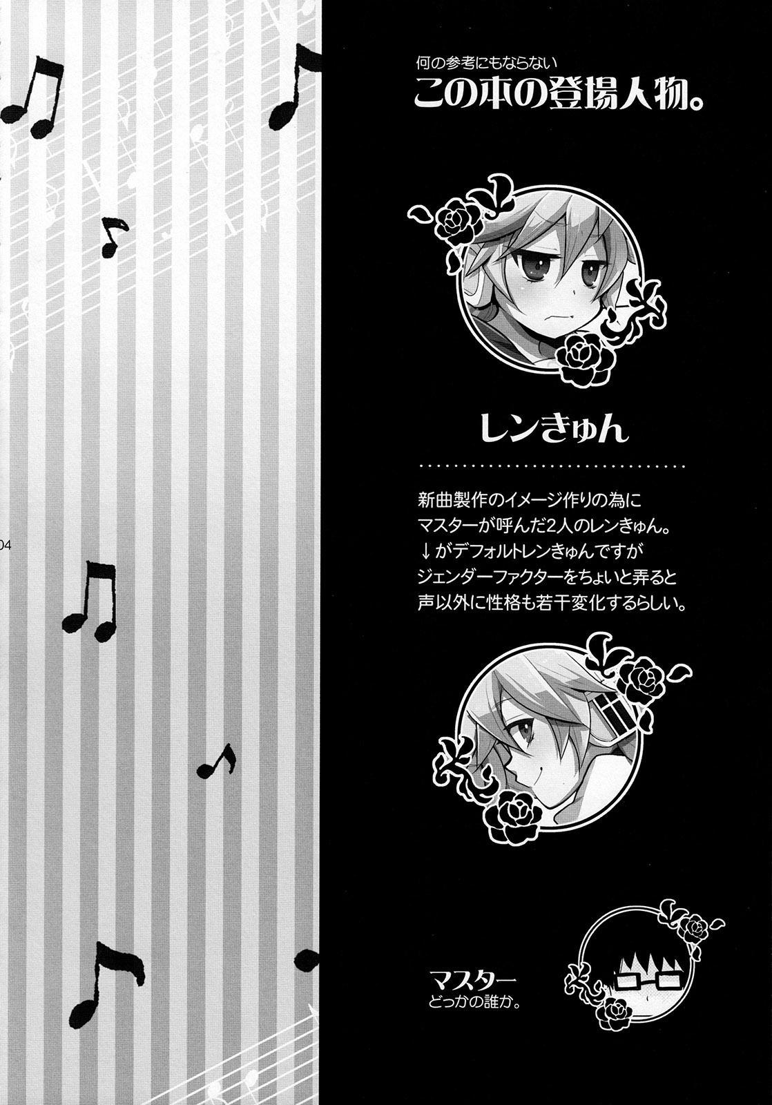 Sound Make 3