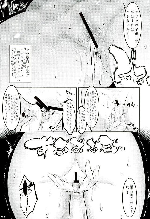 Hiru wa Krillin no Tsuma 25