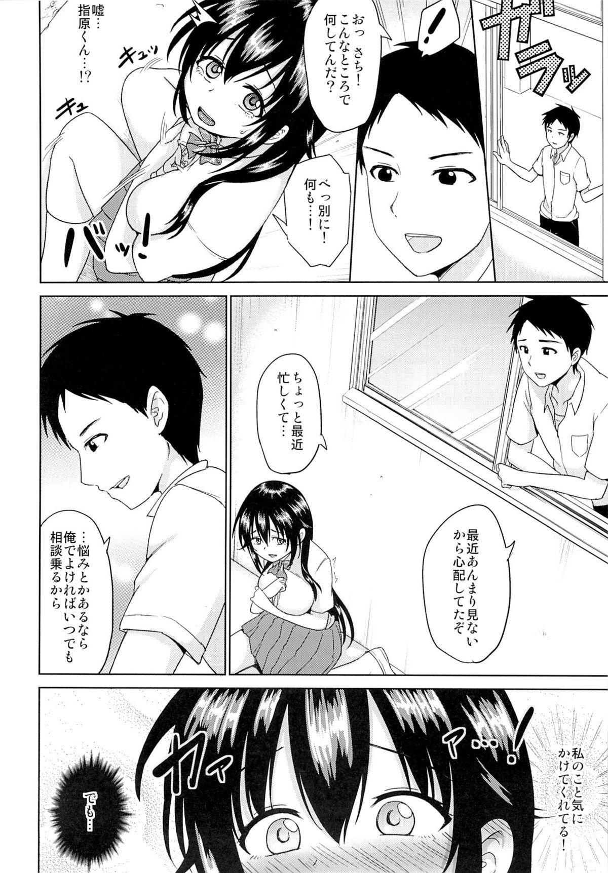 Sachi-chan no Arbeit 3 10