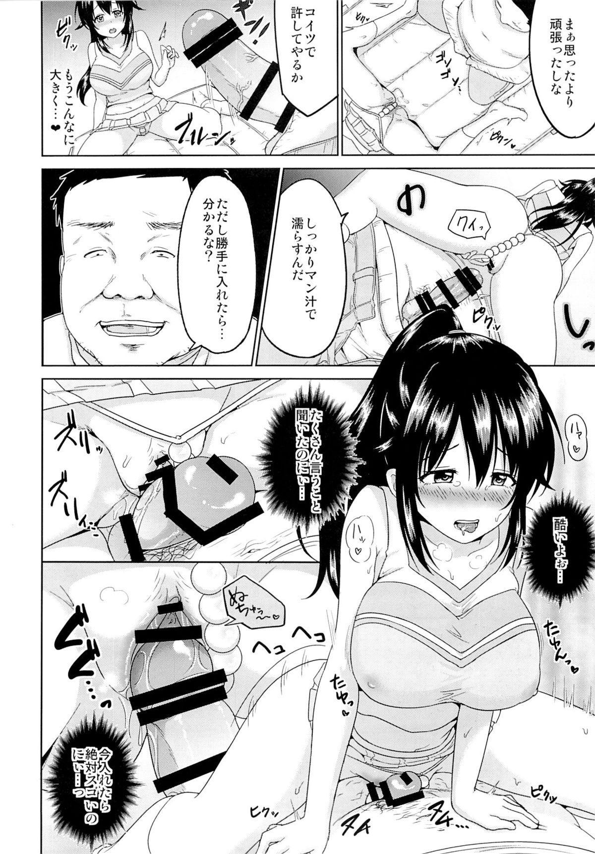 Sachi-chan no Arbeit 3 16