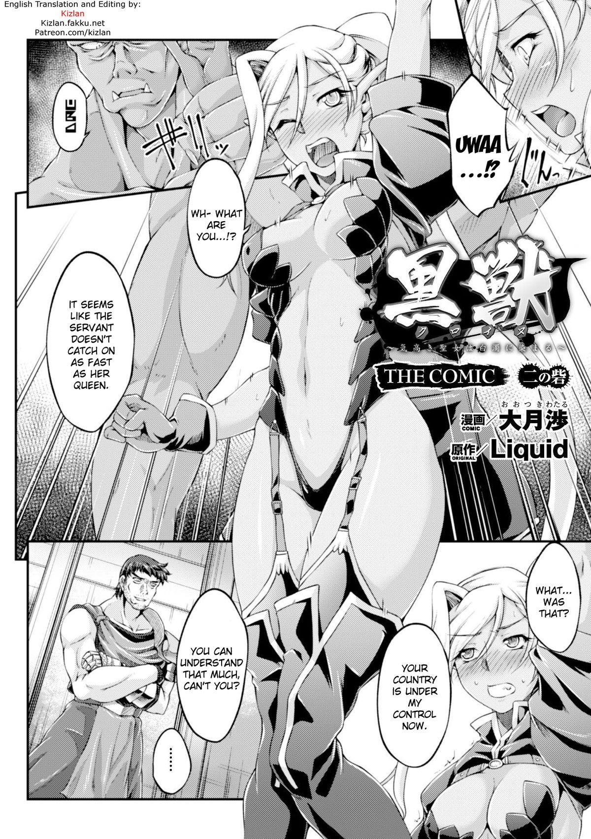 [Ootsuki Wataru] Kuroinu ~Kedakaki Seijo wa Hakudaku ni Somaru~ THE COMIC Chapters 1-5 [English] {Kizlan} [Digital] 21