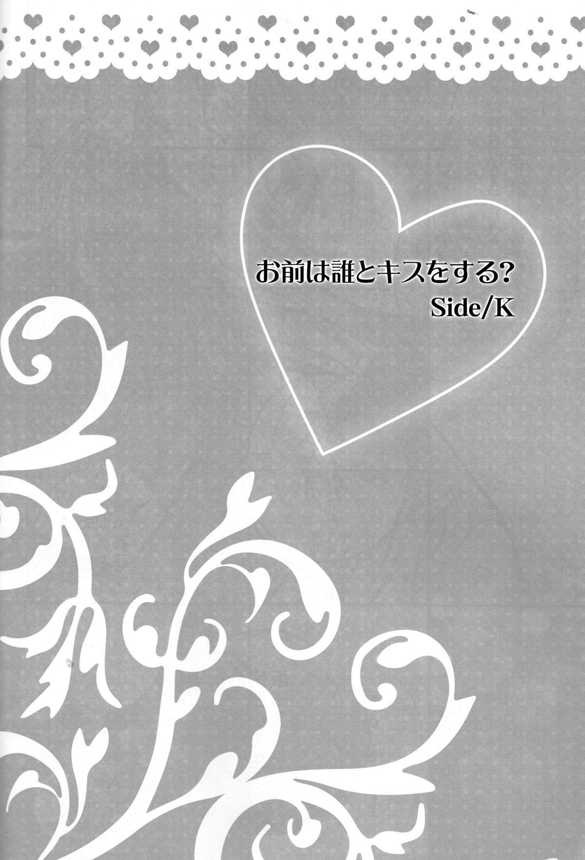 Omae wa Dare to Kiss o Suru? Side K 21