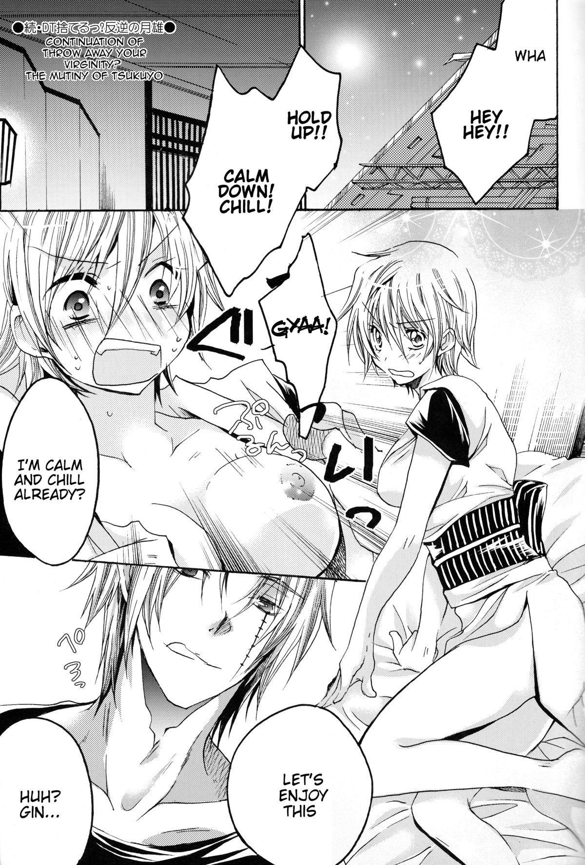 Omae wa Dare to Kiss o Suru? Side K 22