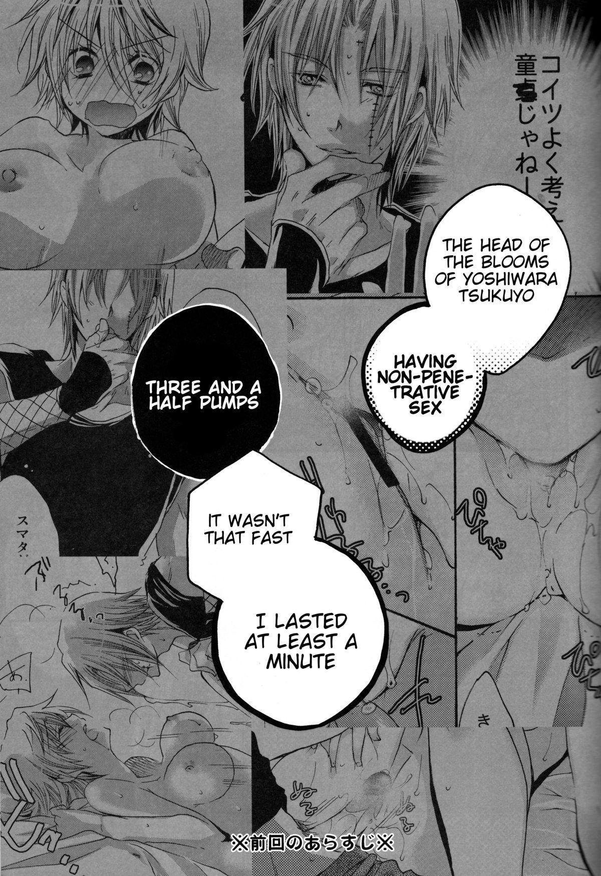 Omae wa Dare to Kiss o Suru? Side K 24