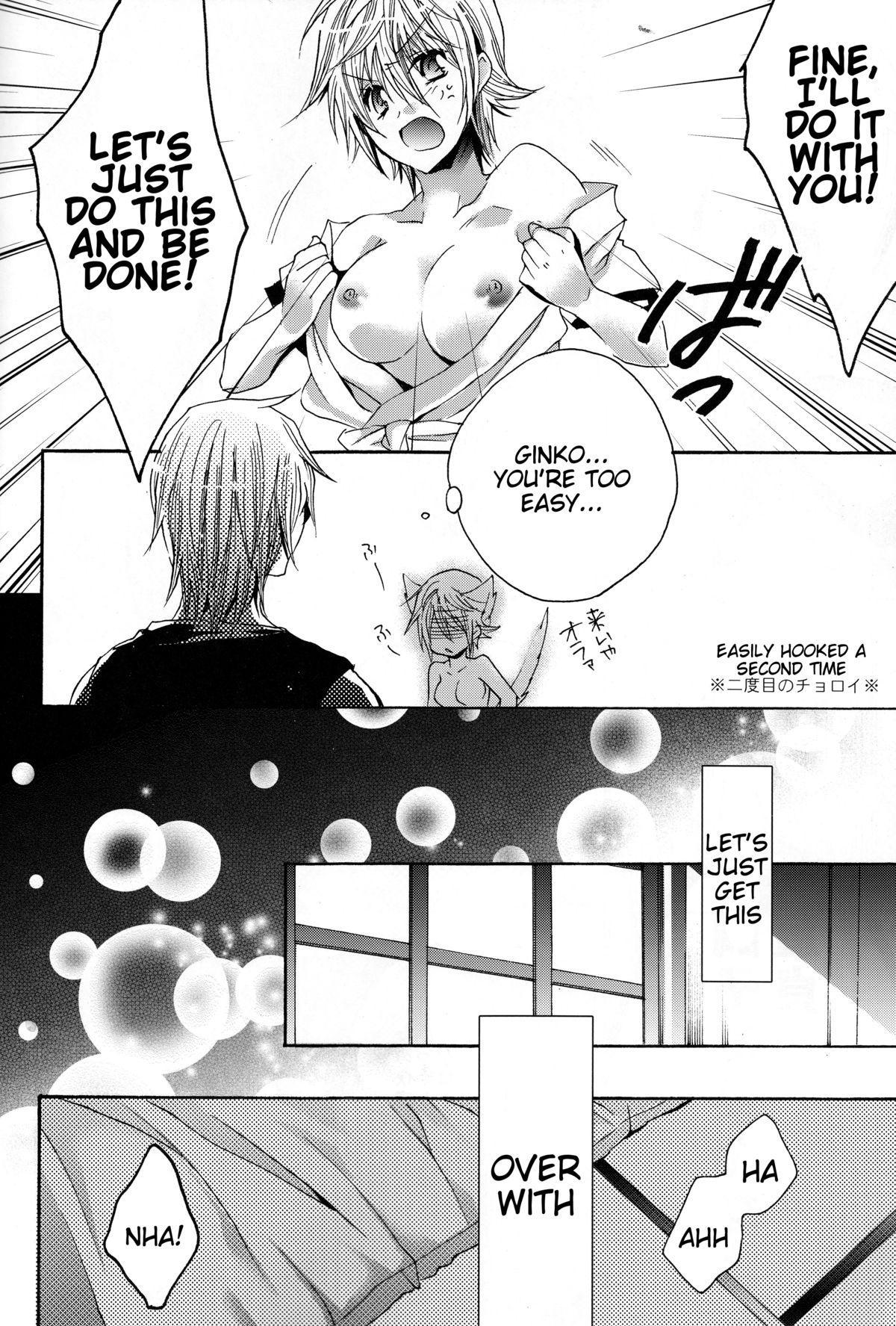 Omae wa Dare to Kiss o Suru? Side K 29