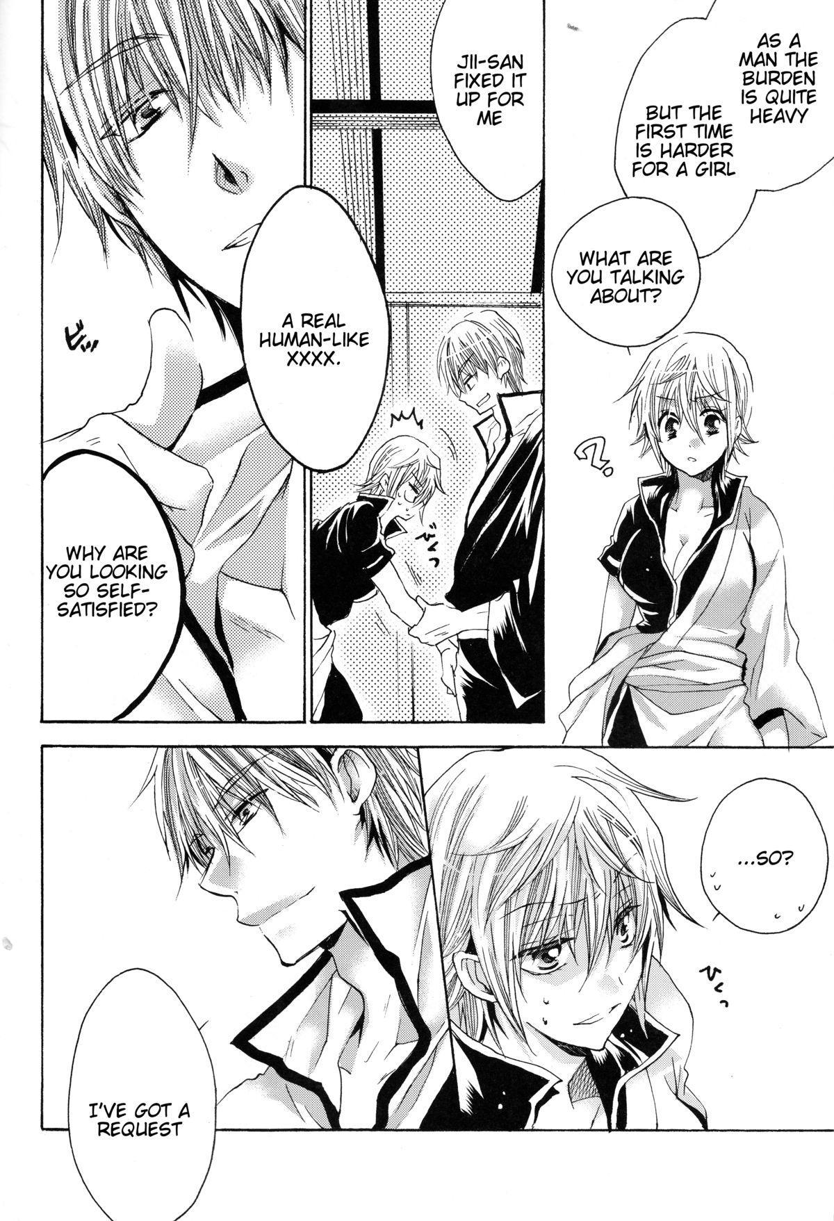 Omae wa Dare to Kiss o Suru? Side K 7