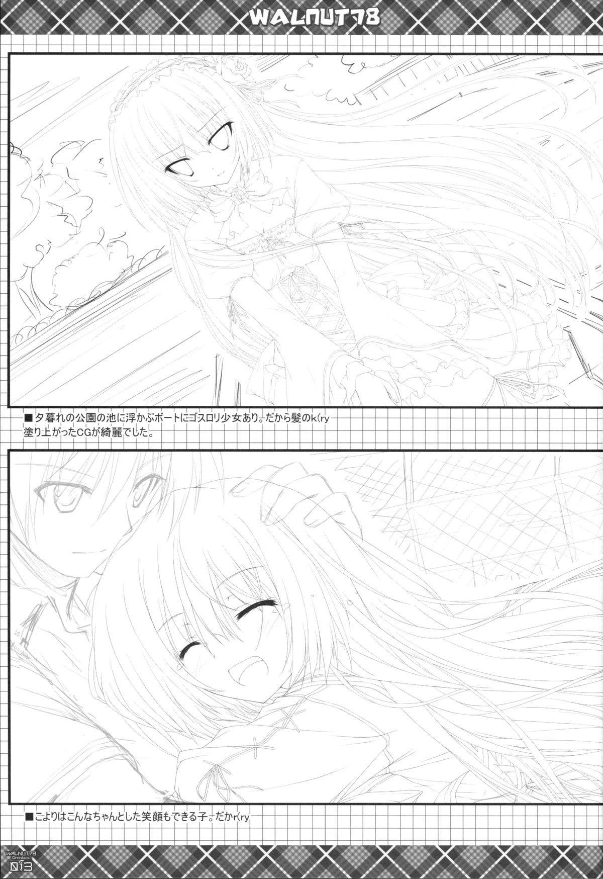 (C89) [Sui-en (Sui-en)] WALNUT78 Omnibus 1 -Suien-en Illustrations 2012-2014- (Various) 10