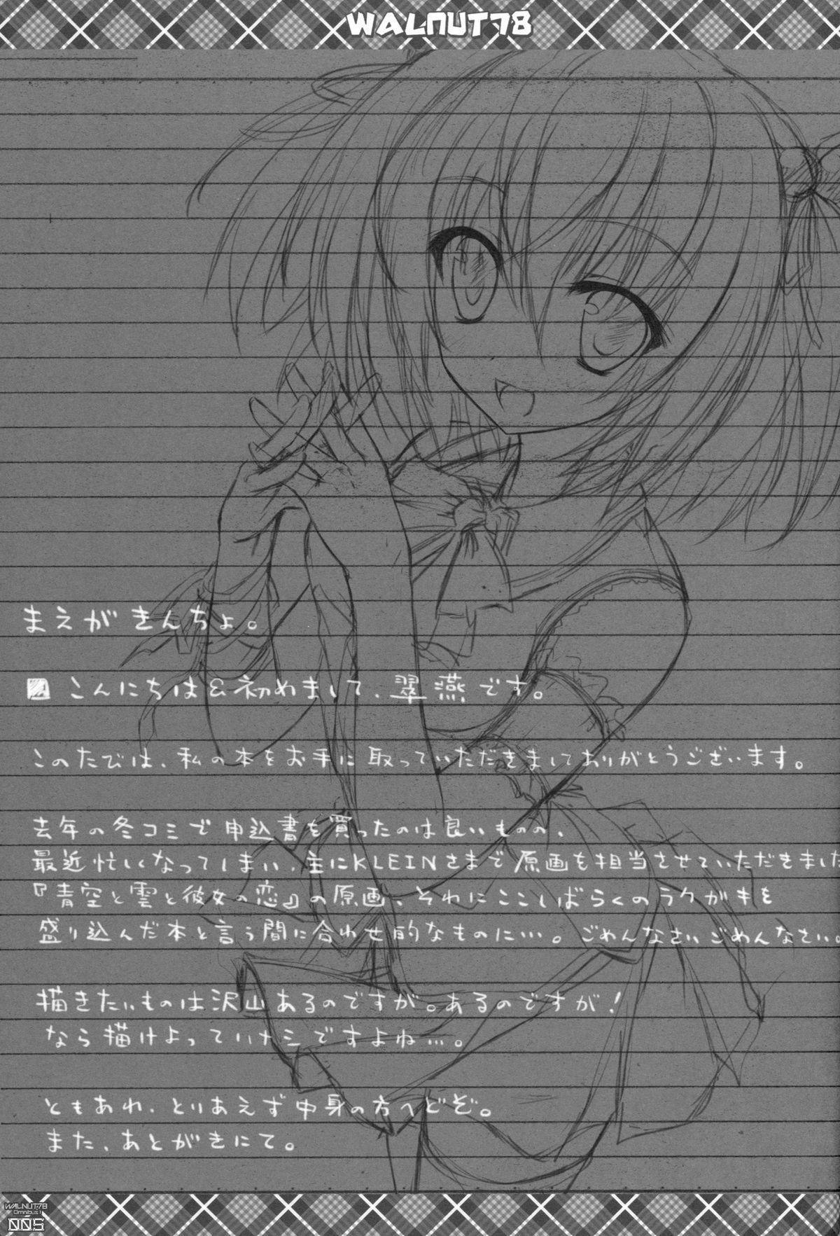 (C89) [Sui-en (Sui-en)] WALNUT78 Omnibus 1 -Suien-en Illustrations 2012-2014- (Various) 2