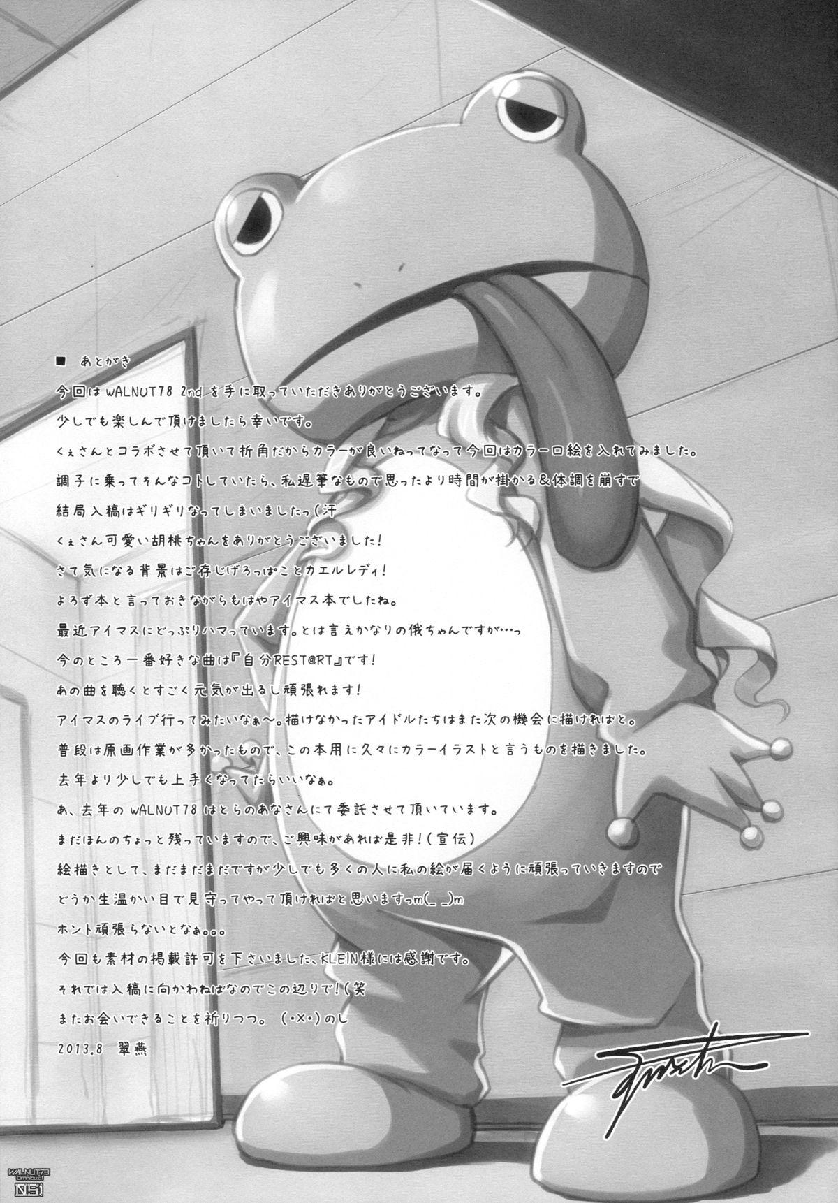 (C89) [Sui-en (Sui-en)] WALNUT78 Omnibus 1 -Suien-en Illustrations 2012-2014- (Various) 48