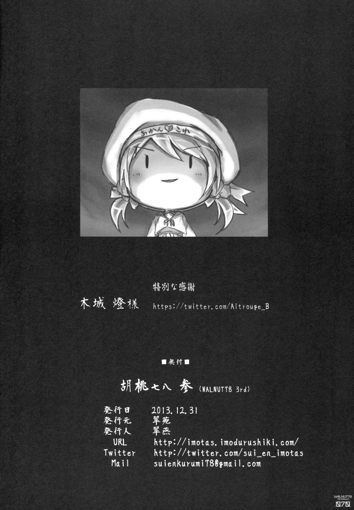 (C89) [Sui-en (Sui-en)] WALNUT78 Omnibus 1 -Suien-en Illustrations 2012-2014- (Various) 67