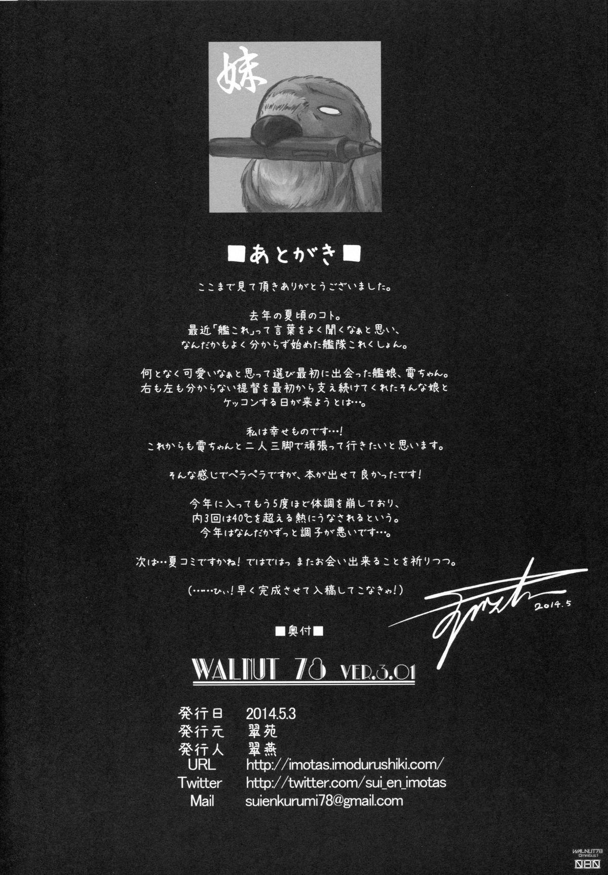 (C89) [Sui-en (Sui-en)] WALNUT78 Omnibus 1 -Suien-en Illustrations 2012-2014- (Various) 77