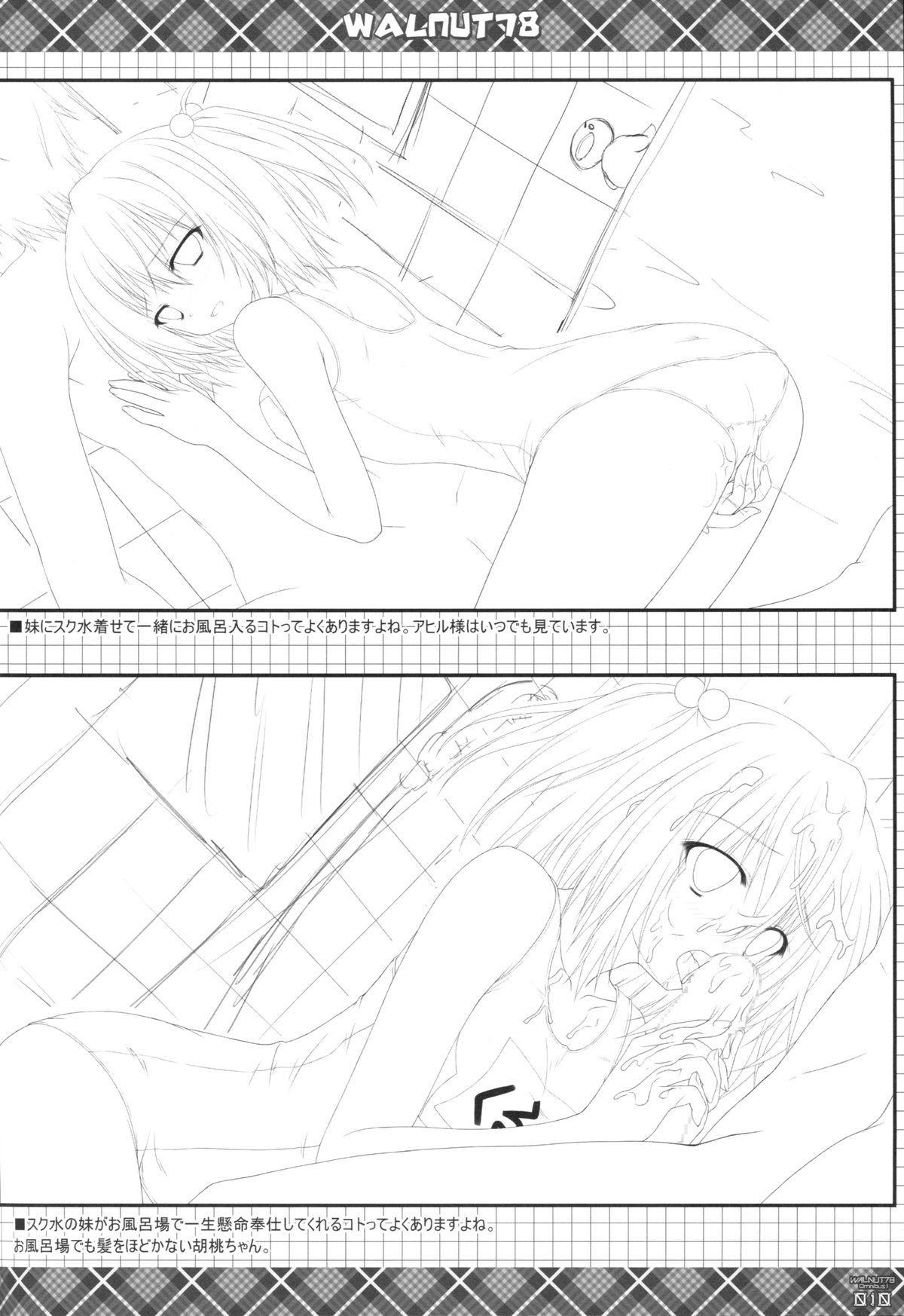 (C89) [Sui-en (Sui-en)] WALNUT78 Omnibus 1 -Suien-en Illustrations 2012-2014- (Various) 7