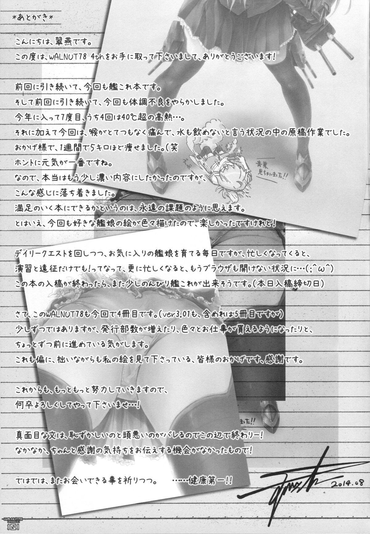(C89) [Sui-en (Sui-en)] WALNUT78 Omnibus 1 -Suien-en Illustrations 2012-2014- (Various) 98