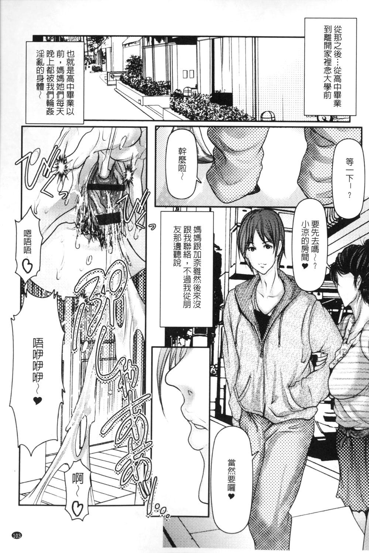 Mitsu to Yoku 103