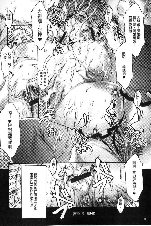 Mitsu to Yoku 104