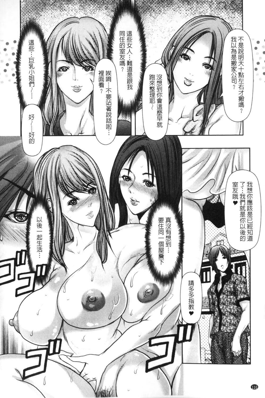 Mitsu to Yoku 110
