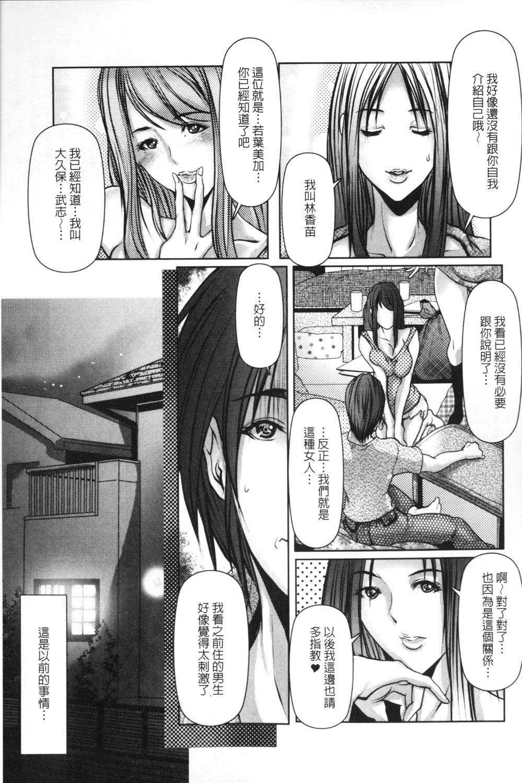 Mitsu to Yoku 119