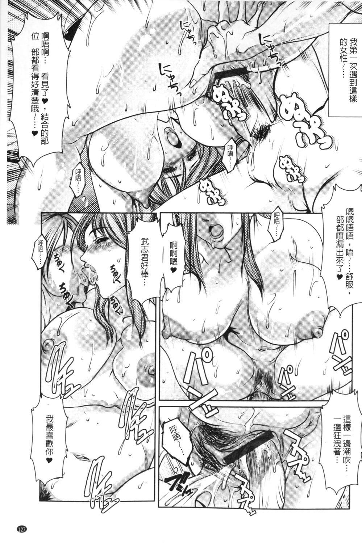 Mitsu to Yoku 127