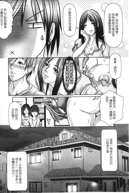 Mitsu to Yoku 130