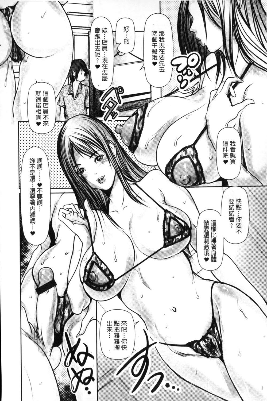 Mitsu to Yoku 148