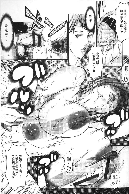 Mitsu to Yoku 167