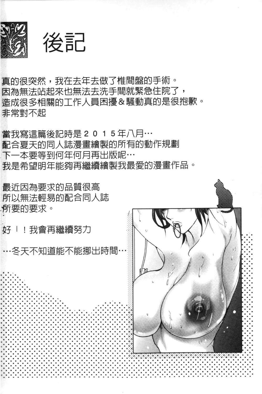 Mitsu to Yoku 176