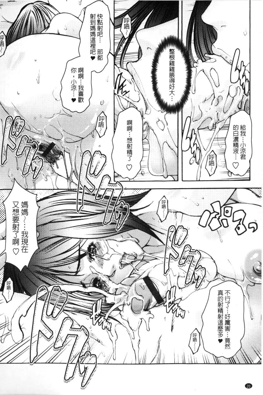 Mitsu to Yoku 20