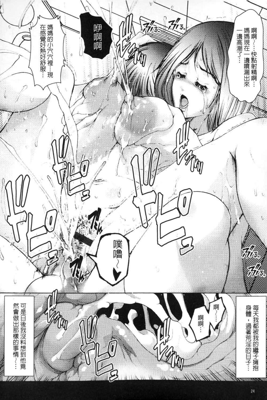 Mitsu to Yoku 24