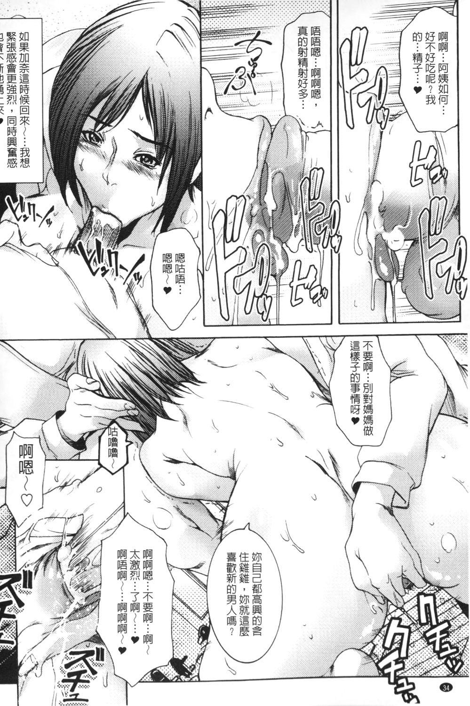 Mitsu to Yoku 34