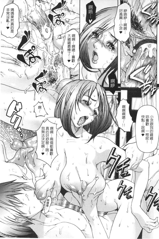 Mitsu to Yoku 41