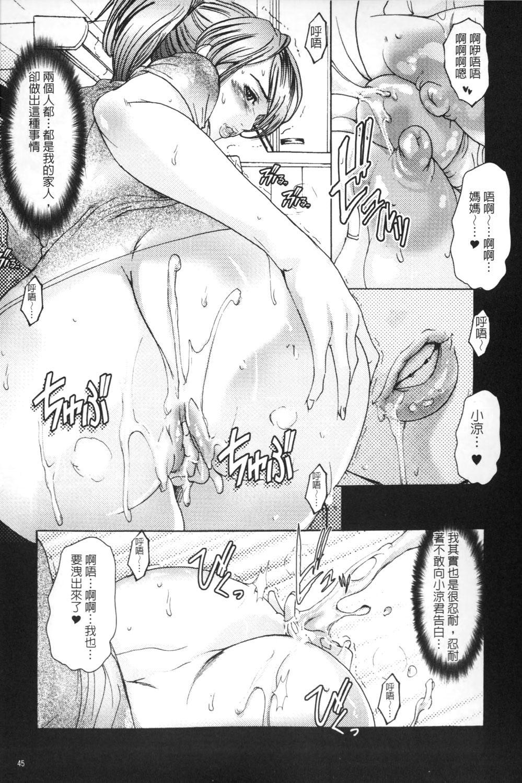 Mitsu to Yoku 45