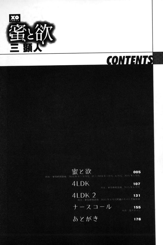 Mitsu to Yoku 4